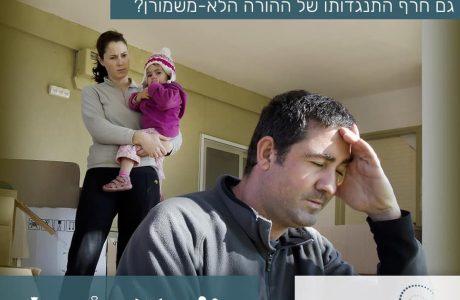 האם הורה משמורן רשאי להעתיק את מגוריו? האם חייב להיוועץ בהורה הלא משמורן?